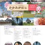 各務原観光マップ